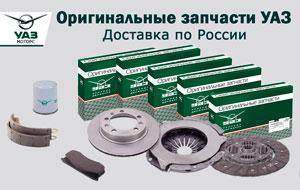 Автозапчасти для автомобилей УАЗ с доставкой по России